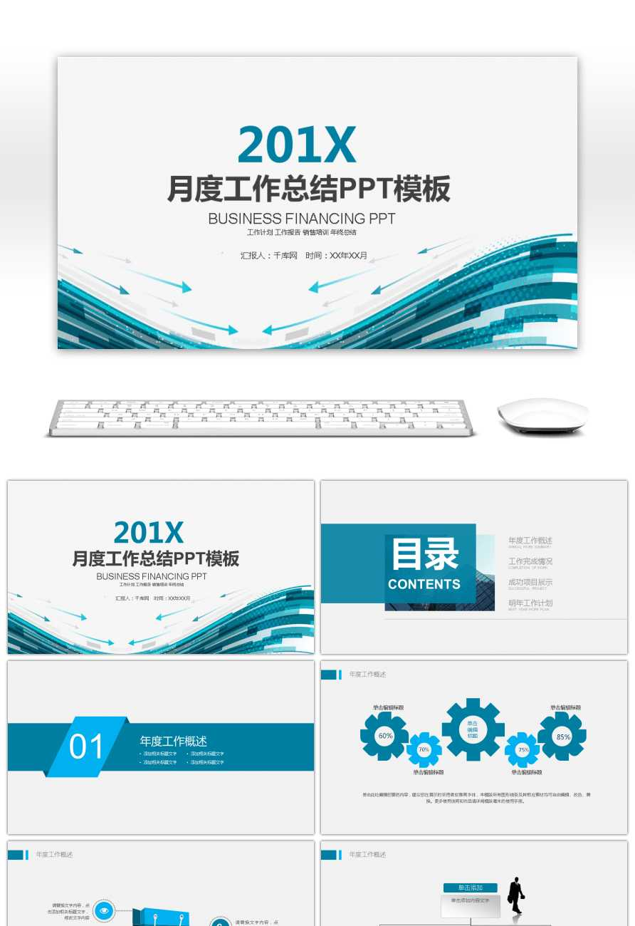 Free Creative Monthly Work Summary Work Report Dynamic Intended For Monthly Report Template Ppt